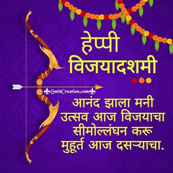 Happy Dussehra Marathi Status