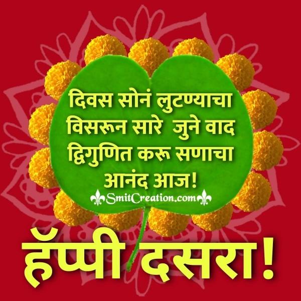 Happy Dussehra Marathi Wish