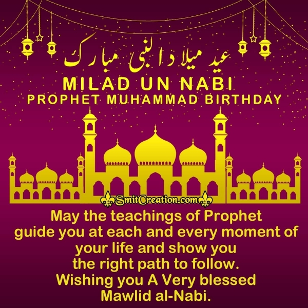 Wishing You A Very Blessed Mawlid al-Nabi