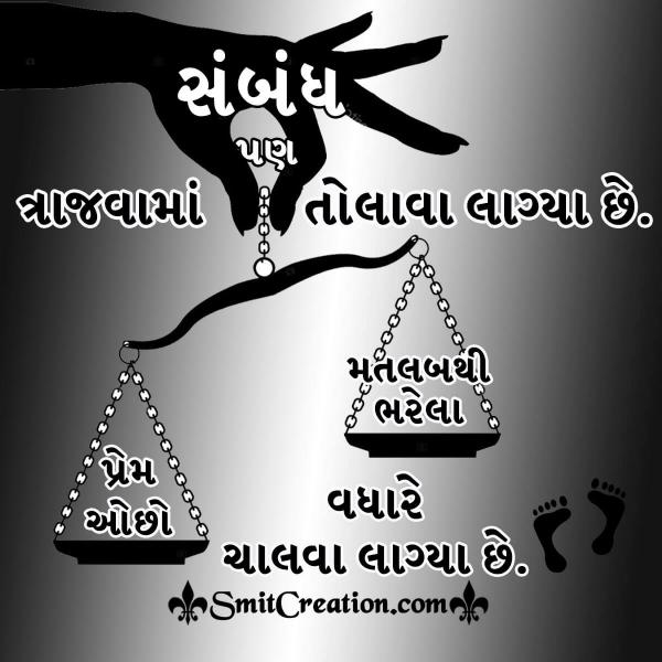 Sambandh Pan Trajvama Tolava Lagya Chhe