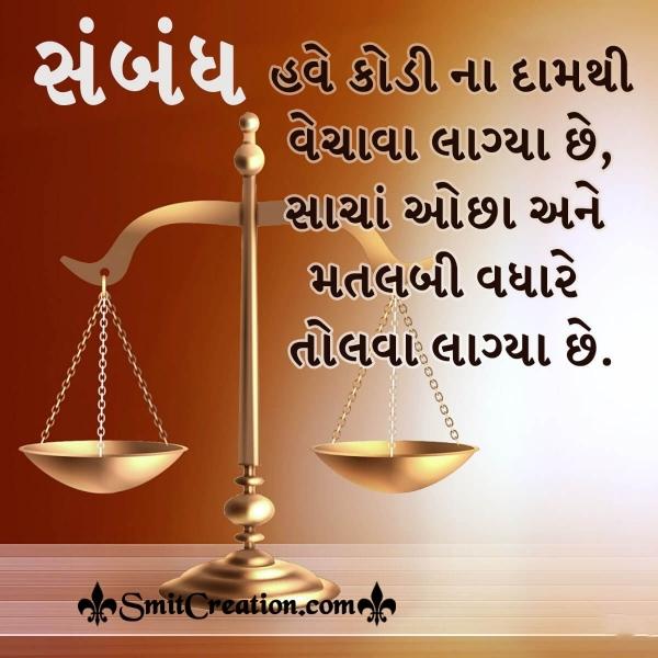 Sambandh Have Kodina Damthi Vechava Lagya Chhe