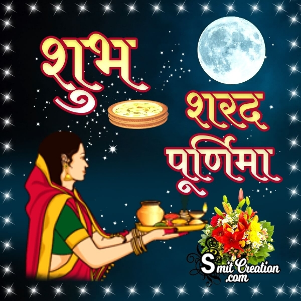 Shubh Sharad Purnima