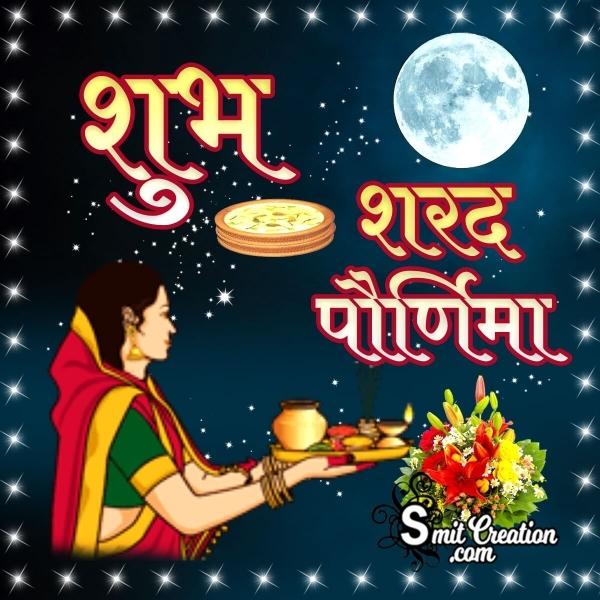Shubh Sharad Pournima