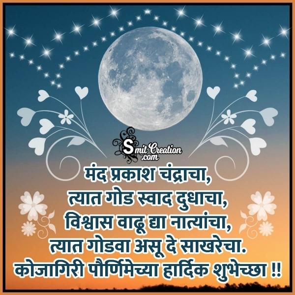 Sharad Purnima Marathi Wishes