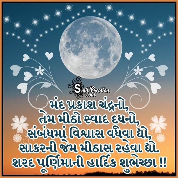 Sharad Purnima Gujarati Wishes