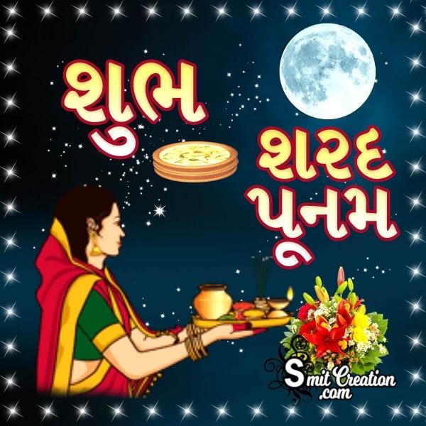 Shubh Sharad Poonam