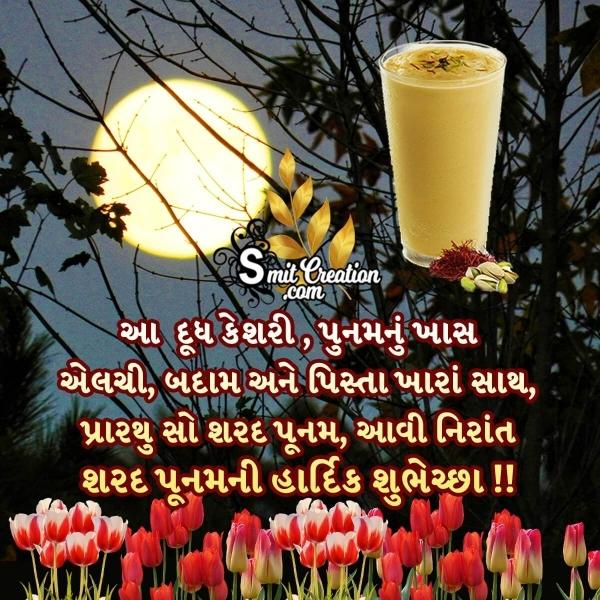Sharad Poonam Hardik Shubhechha