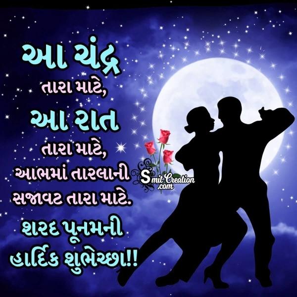 Sharad Poonam Ni Hardik Shubhechha