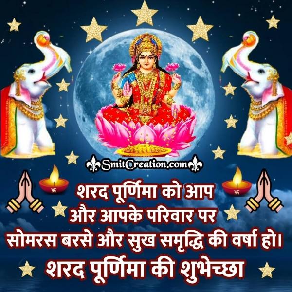 Sharad Purnima Ki Shubhechcha