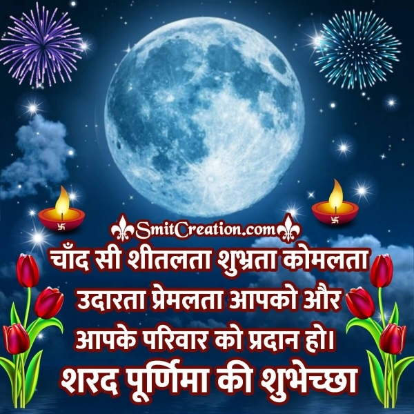 Sharad Purnima Hindi Wishes