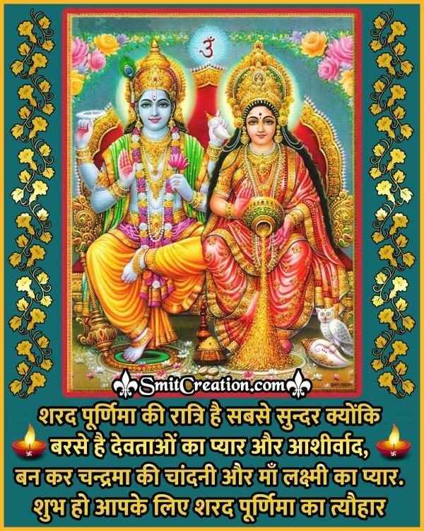 Sharad Purnima Tyohar Ki Shubhechcha