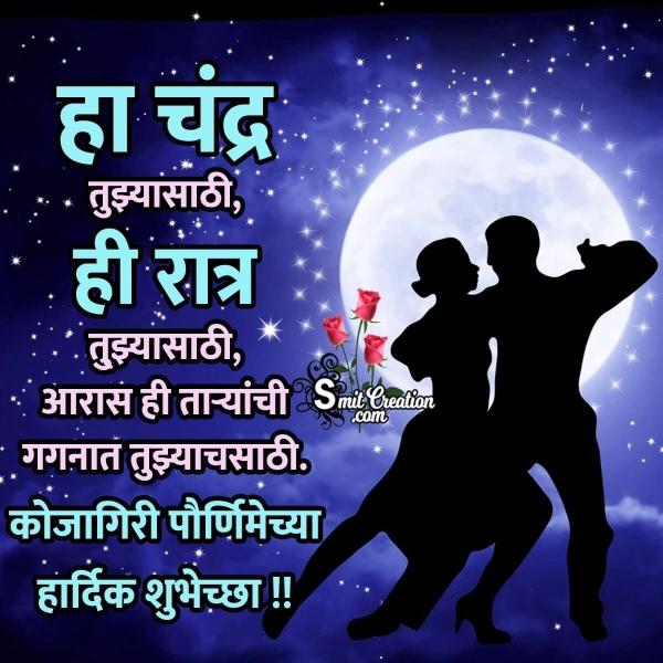 Sharad Purnima Marathi Wishes for Husband/Wife