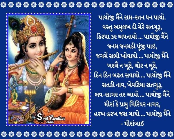 Payoji Maine Ram Ratan Dhan Payo Gujarati Lyrics