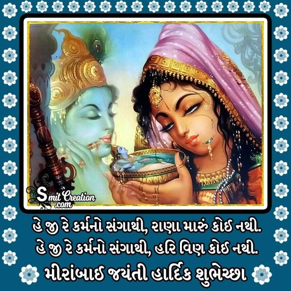 Meera Bai Jayanti Hardik Shubhechcha