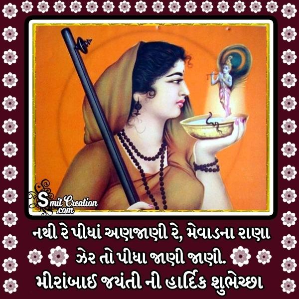 Meera Bai Jayanti Ni Hardik Shubhechcha