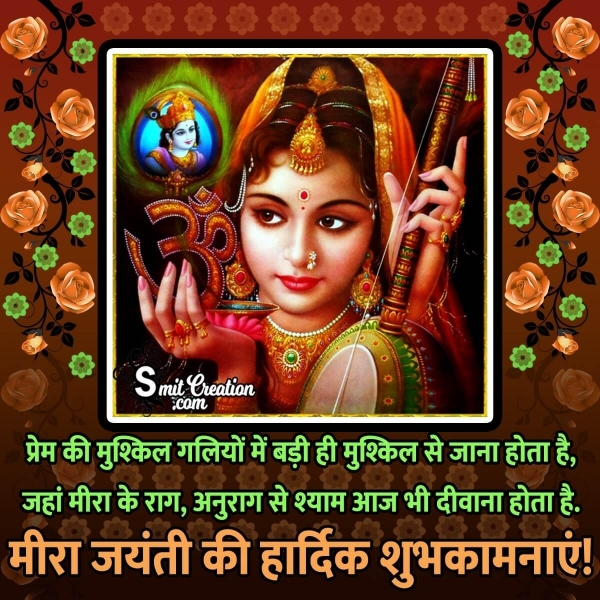 Meera Bai Jayanti Hindi Quote Image