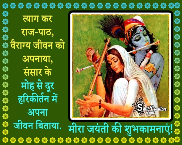 Meera Bai Jayanti Quote In Hindi