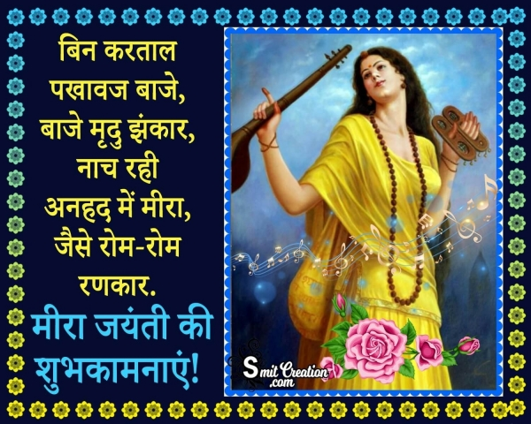 Meera Jayanti Quote In Hindi