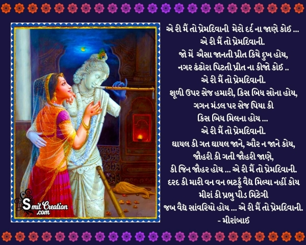 Ae Ri Main To Prem Diwani Gujarati Lyrics