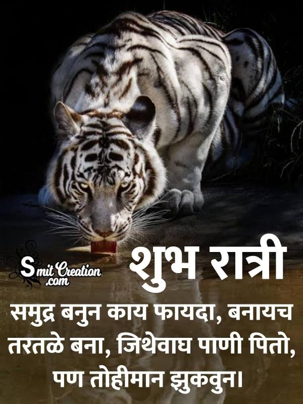 Shubh Ratri Samudra Banun Kay Fayda