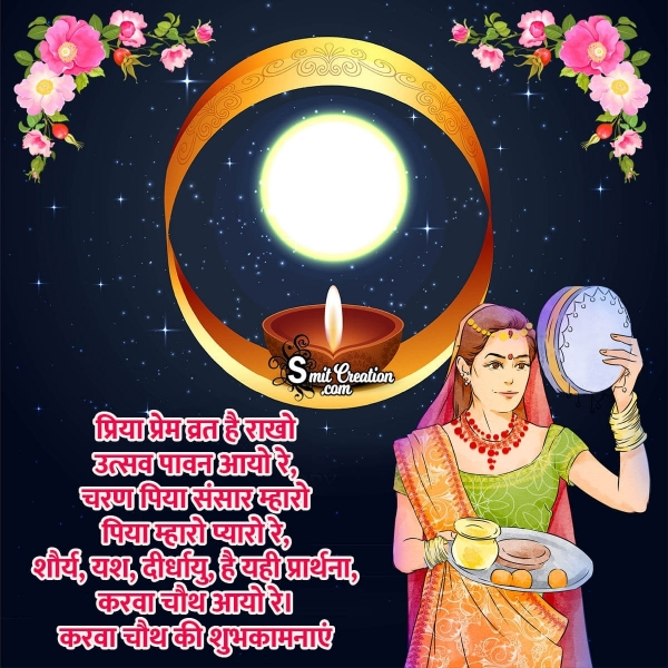 Karwa Chauth Wishes Hindi Image