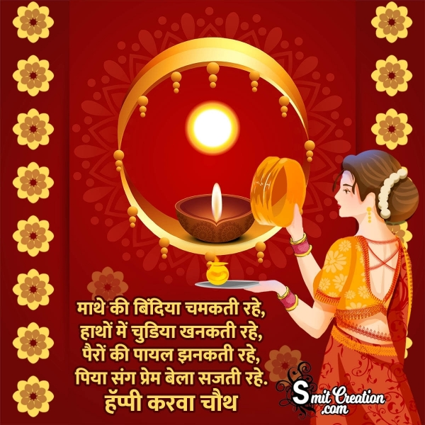 Happy Karwa Chauth Hindi Wish Image