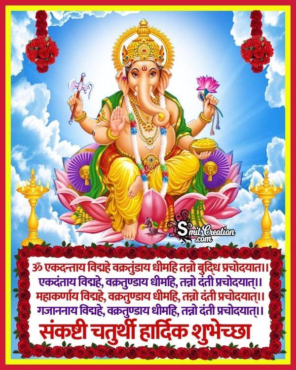 Sankashti Chaturthi Ganesh Gayatri Mantra