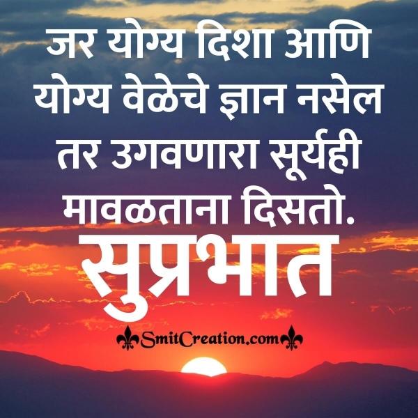 Suprabhat Marathi Suvichar