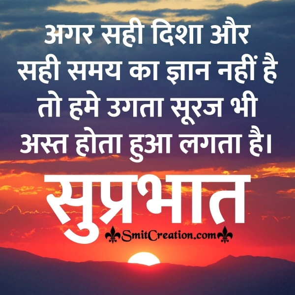 Suprabhat Hindi Suvichar