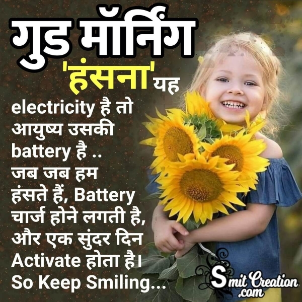 Good Morning Hindi Quote On Smile