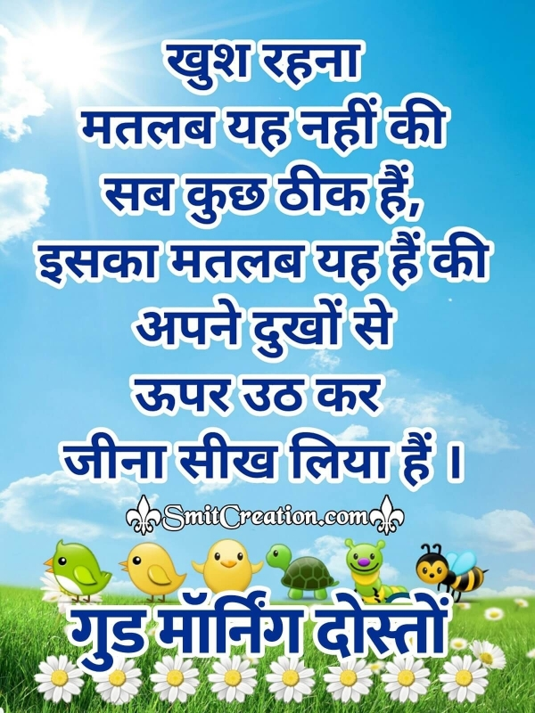Good Morning Dosto Hindi Quotes