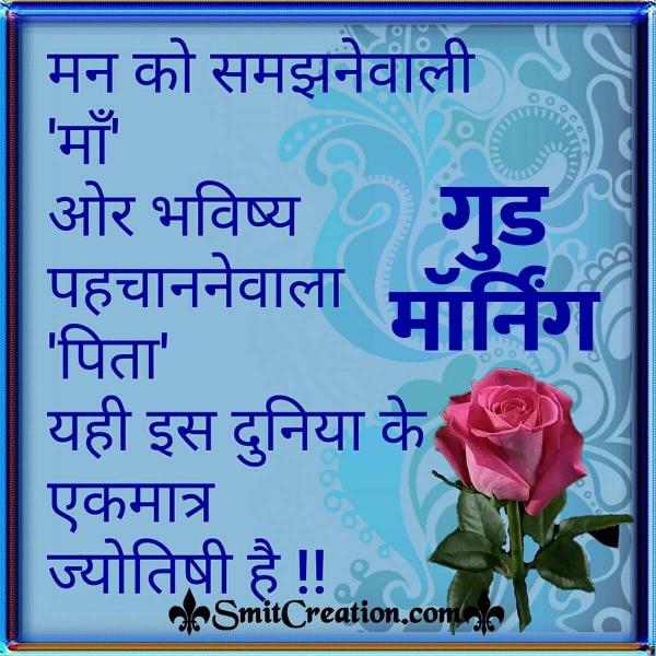 Maa Par Good Morning Hindi Suvichar Images