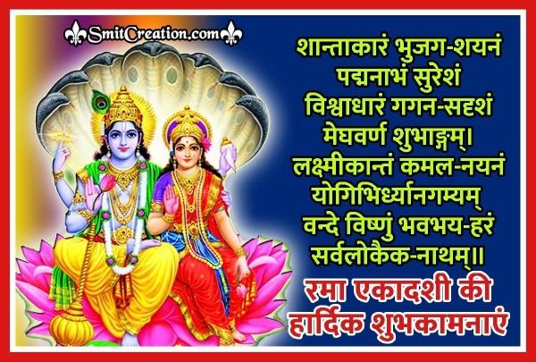 Rama Ekadashi Ki Shubhkamnaye