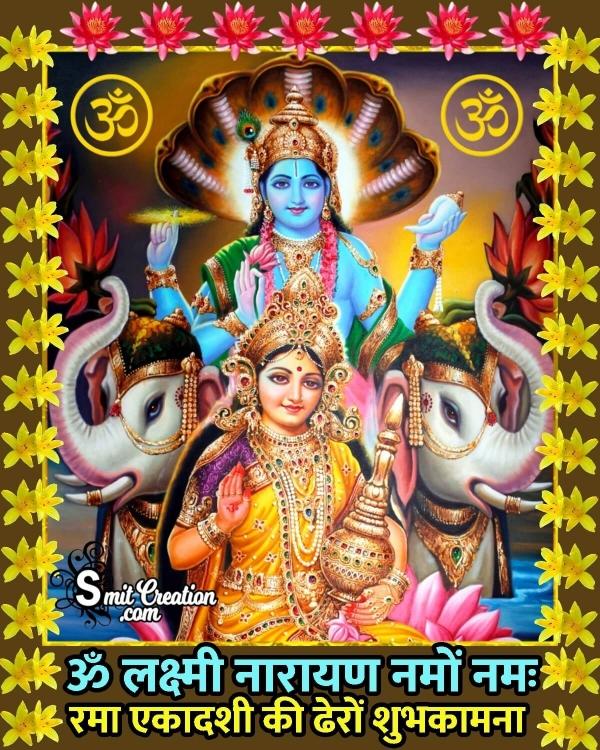Rama Ekadashi Ki Dhero Shubhkamnaye