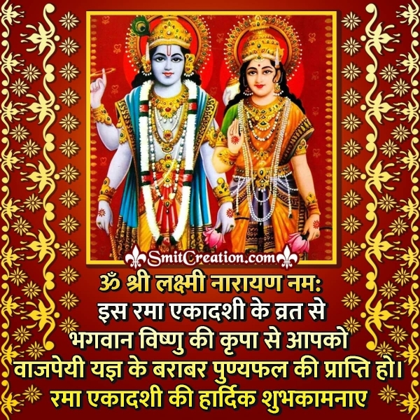 Rama Ekadashi Hardik Shubhkamnaye