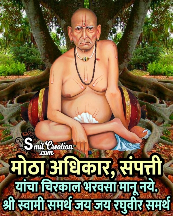 Shree Swami Samarth Marathi Quote Image