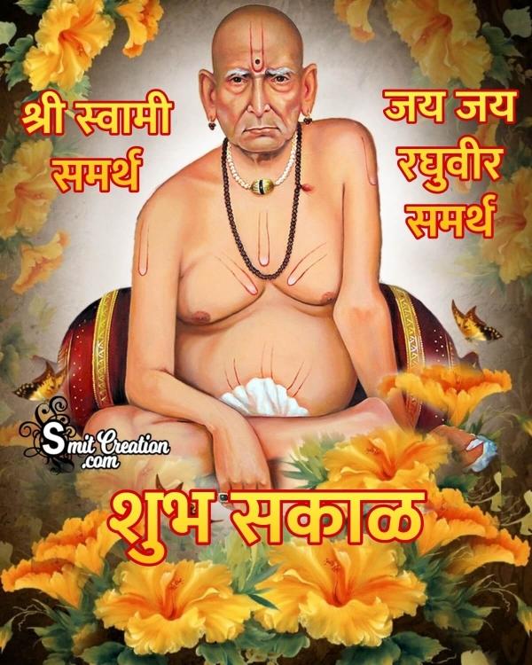 Good Morning Shree Swami Samarth Image