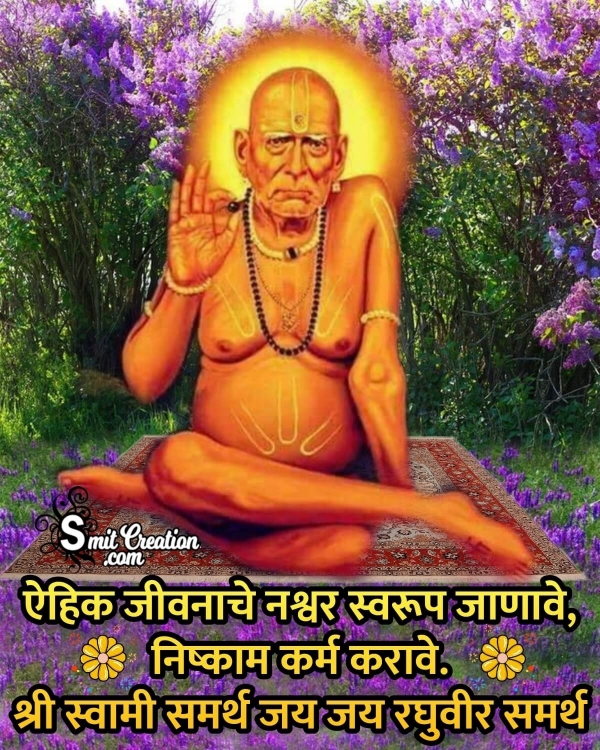 Shree Swami Samarth Marathi Quote