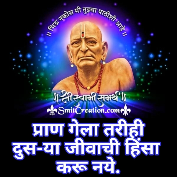 Shree Swami Samarth Quote