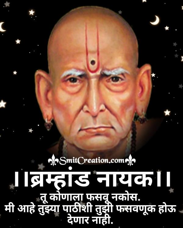 Brahmand Nayak Swami Samarth