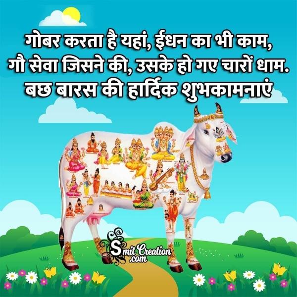 Vasu Baras Hindi Wishes mage