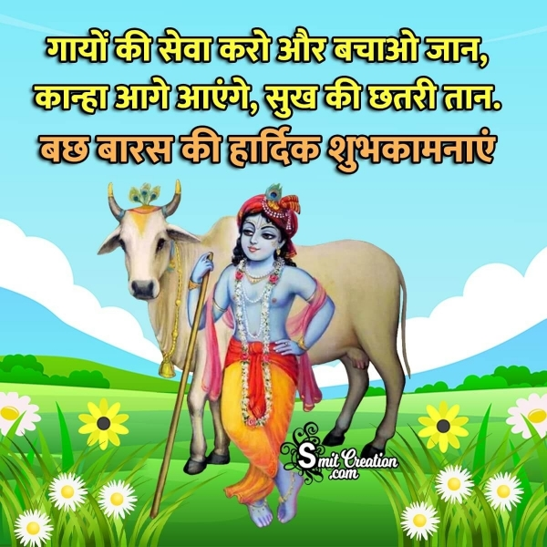 Govatsa Dwadashi/ Vasu Baras Hindi Wishes Image