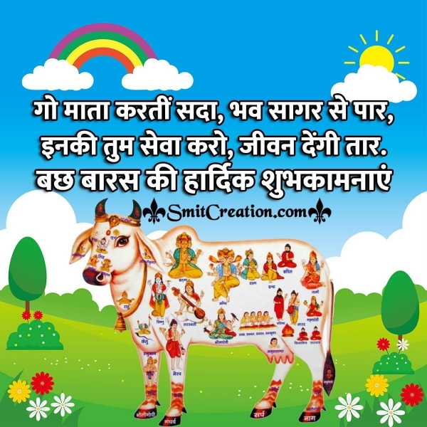 Govatsa Dwadashi/ Vasu Baras Hindi Message Image