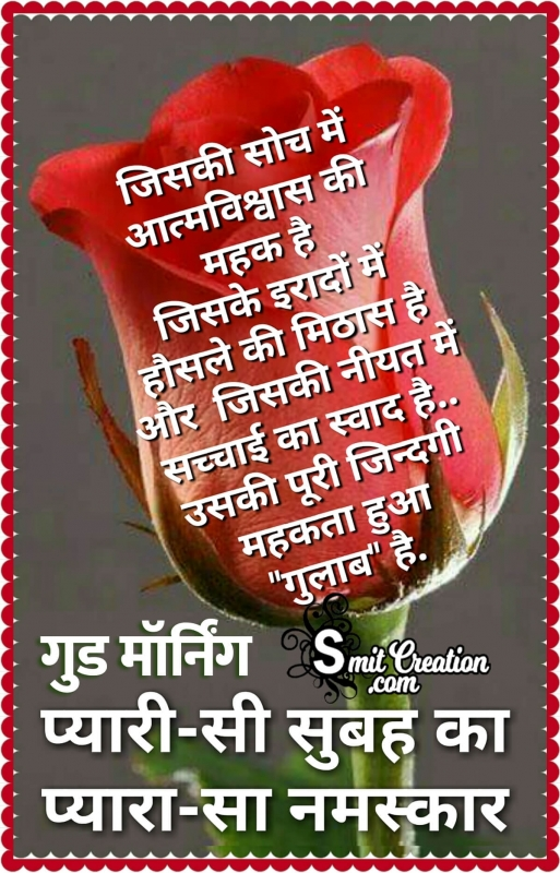 Good Morning Suprabhat Sandesh Status in Hindi