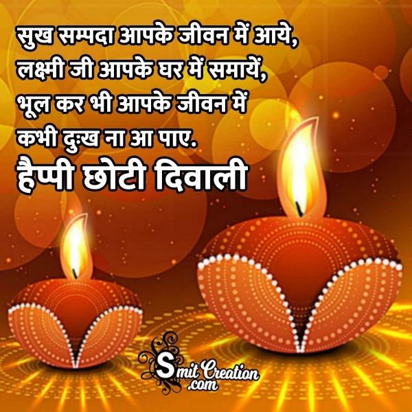 Happy Choti Diwali Wishes In Hindi