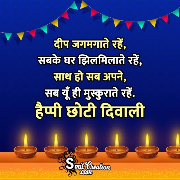 Happy Chhoti Diwali Messages With Image