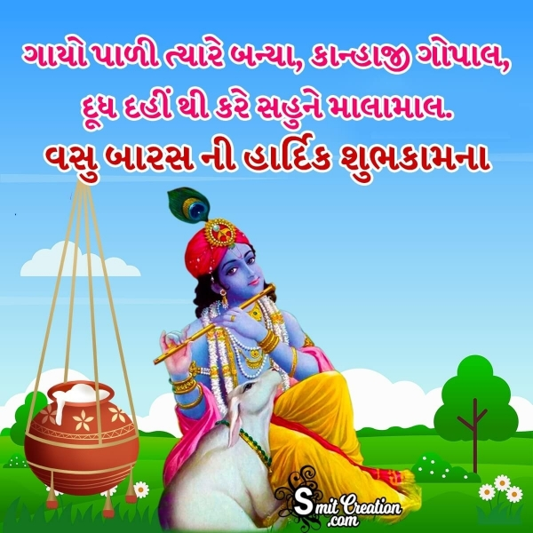 Vasu Baras Quotes Image In Gujarati