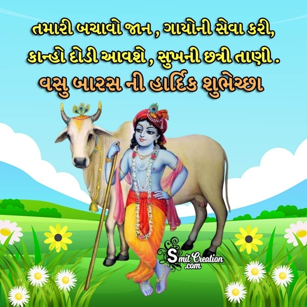 Vasu Baras Messages Image In Gujarati