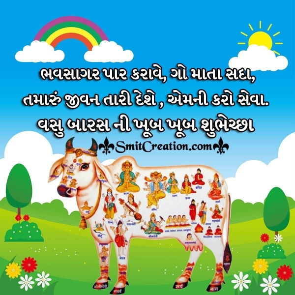 Vasu Baras Messages And Quotes In Gujarati