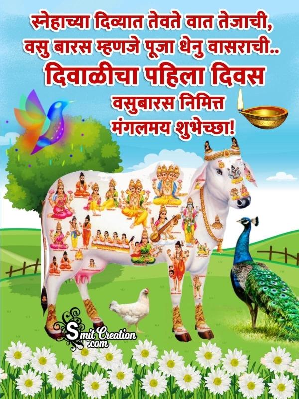 Govatsa Dwadashi/ Vasu Baras Marathi Message Image